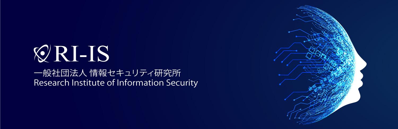 一般社団法人 情報セキュリティ研究所